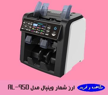 ارز شمار وینپال مدل AL-950