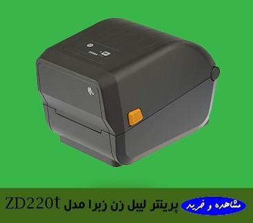 پرینتر لیبل زن زبرا مدل ZD220t