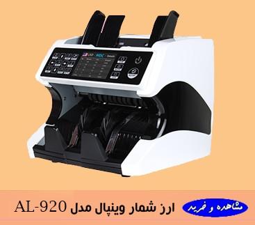 ارز شمار شمار وینپال مدل AL-920