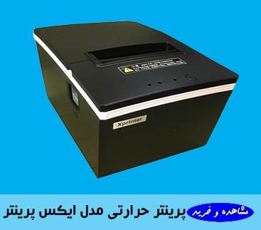 پرینتر حرارتی مدل ایکس پرینتر